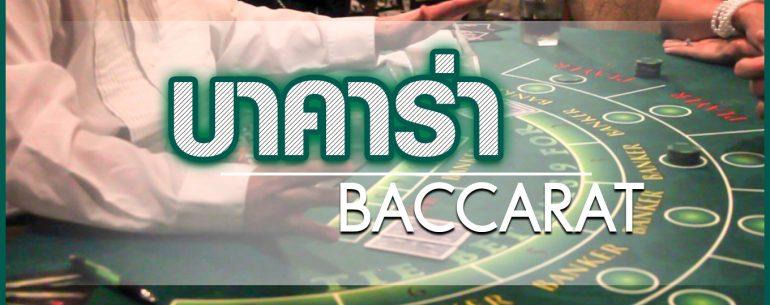 บาคาร่า