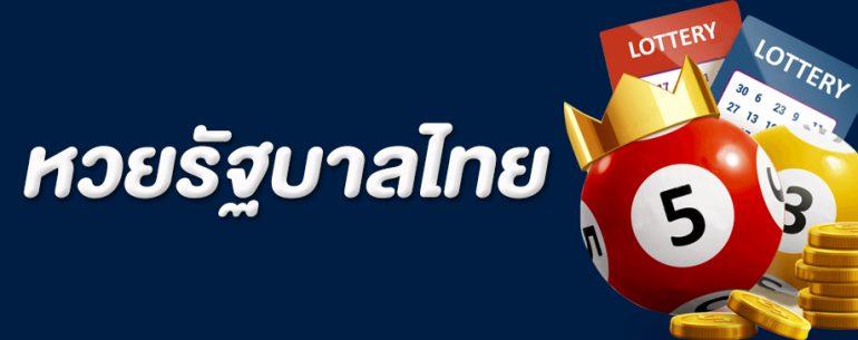 หวยรัฐบาลไทย ซื้อกับเว็บหวยออนไลน์ ได้กำไรดีกว่า ซื้อกับเจ้ามือทั่วไป