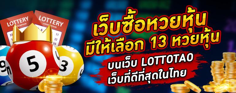 เว็บซื้อหวยหุ้น มีให้เลือก 13 หวยหุ้น บนเว็บ LOTTOTAO เว็บที่ดีที่สุดในไทย