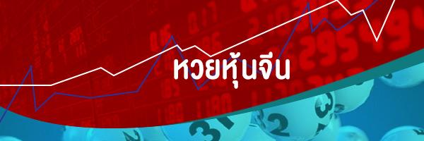 แทงหวยหุ้นจีน บริการผ่านเว็บมาตรฐาน บาทละ 850